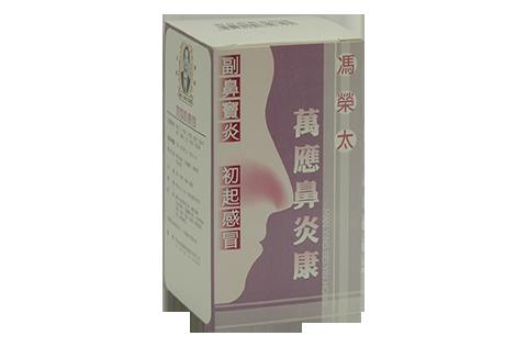 馮榮太萬應鼻炎康 testimonials